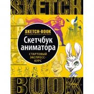 Скетчбук ОКО Скечбук аниматора (5262244)