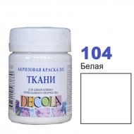 Краска акриловая для ткани DECOLA ЗХК 50 мл (104) белая