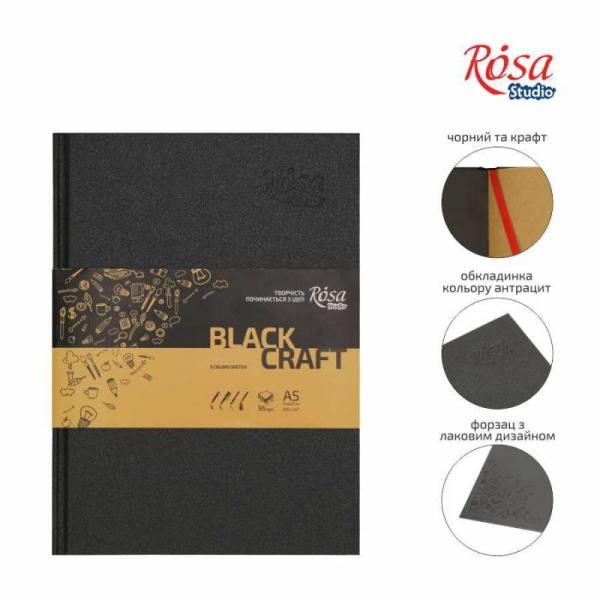 Блокнот для эскизов Rosa Studio A5 (14,8х21см) черная и крафт бумага 80г/м 96 л. (16R5009)и крафт бумага 80г/м 96 л. (16R5009)