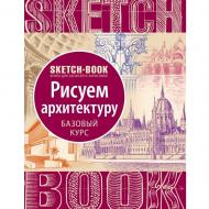 """Скетчбук ОКО """"Рисуем архитектуру"""" (1102770752)"""