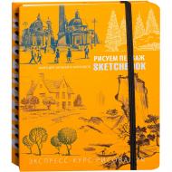 """Скетчбук ОКО """"Рисуем пейзаж"""" оранжевый"""