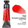 Краска акварельная Ярко-красная туба 10мл ROSA Gallery
