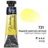 Краска акварельная Кадмий желтый светлый туба 10мл ROSA Gallery
