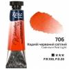 Краска акварельная Кадмий красный светлый  туба 10мл ROSA Gallery