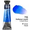Краска акварельная  Кобальт синий туба 10мл ROSA Gallery
