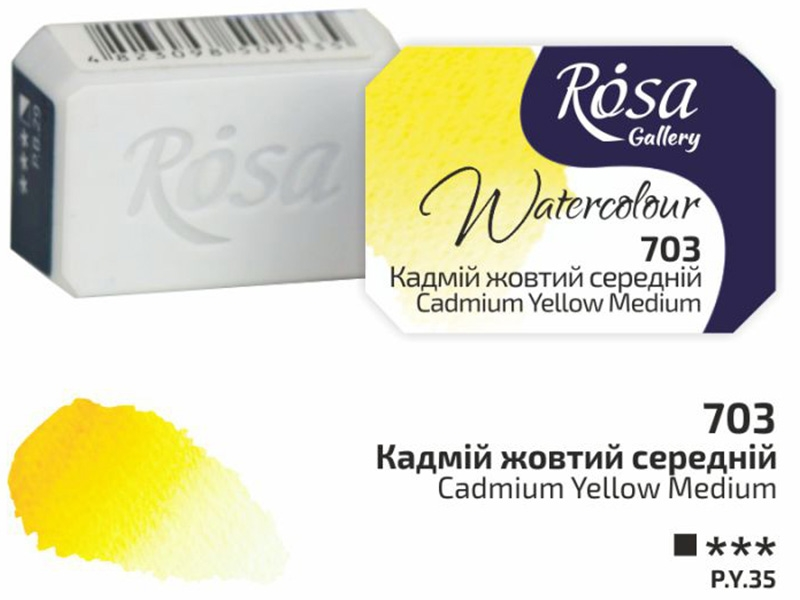 Краска акварельная ROSA Gallery кювета 2,5 мл 703 Кадмий желтый средний