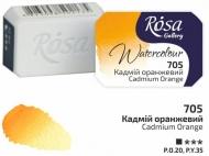 Краска акварельная ROSA Gallery кювета 2,5 мл 705 Кадмий оранжевый