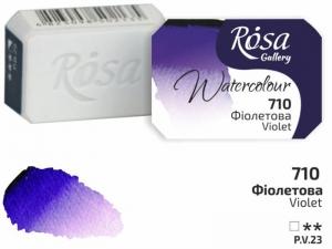 Краска акварельная ROSA Gallery кювета 2,5 мл 710 Фиолетовая