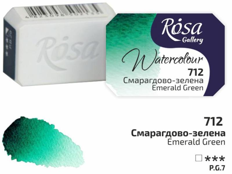 Краска акварельная ROSA Gallery кювета 2,5 мл 712 Изумрудно-зеленая