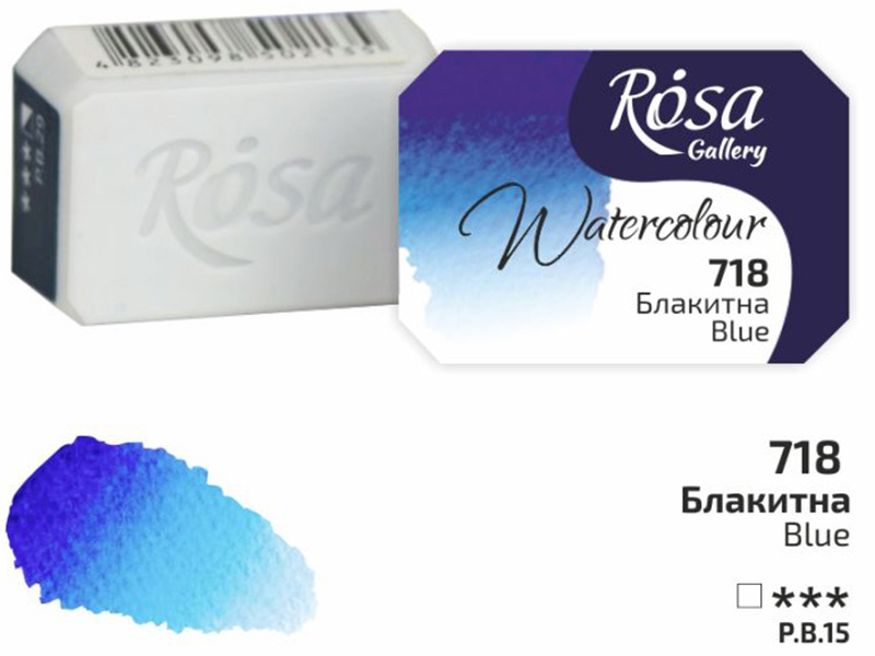 Краска акварельная ROSA Gallery кювета 2,5 мл 718 Голубая