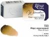 Краска акварельная ROSA Gallery кювета 2,5 мл 723 Марс коричневый