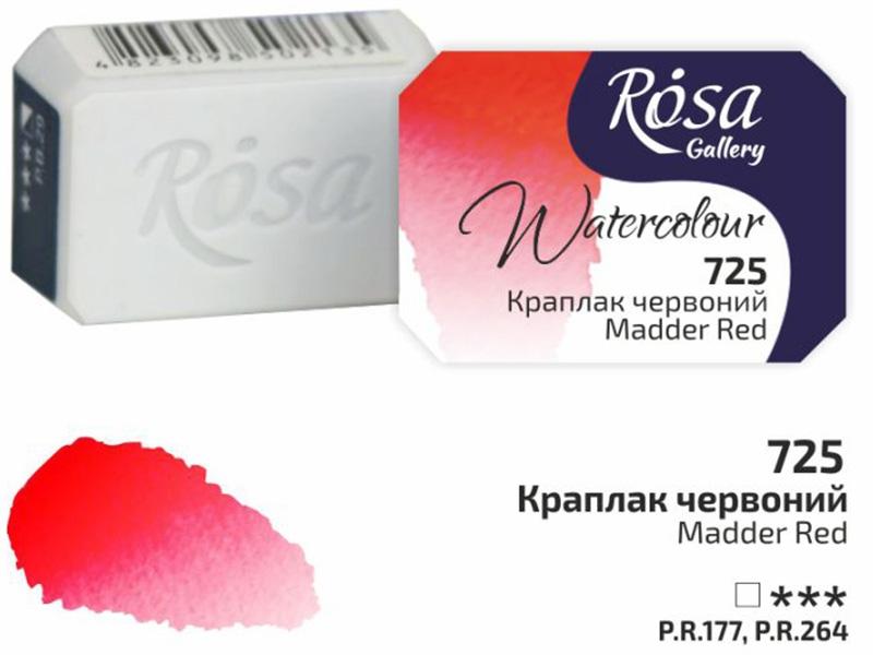 Краска акварельная ROSA Gallery кювета 2,5 мл 725 Краплак красный