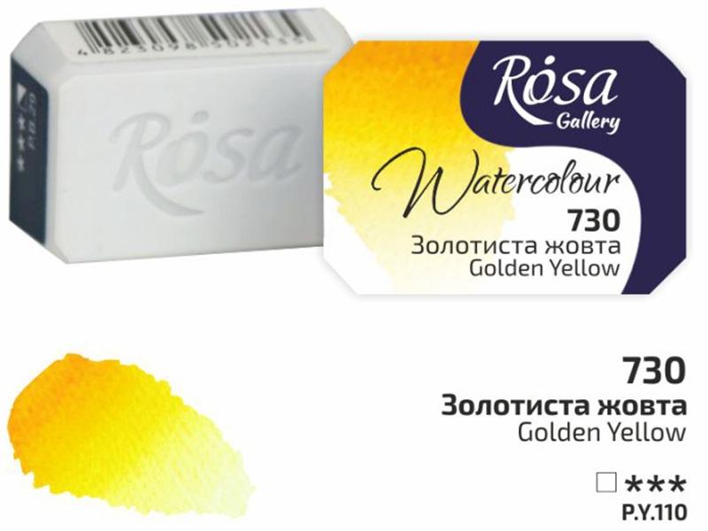 Краска акварельная ROSA Gallery кювета 2,5 мл 730 Золотисто желтая