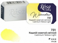 Краска акварельная ROSA Gallery кювета 2,5 мл 731 Кадмий желтый светлый