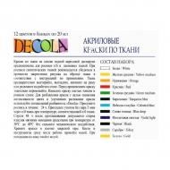 Краски акриловые для росписи по ткани Decola 12 цветов 20мл, НАБОР