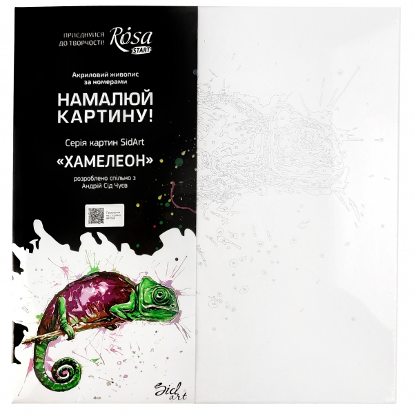 Набор акриловая живопись по номерам стандарт Хамелеон ROSA START