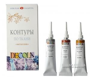 Контуры МЕТАЛЛИК для росписи по ткани Decola 3 цвета 18 мл, НАБОР