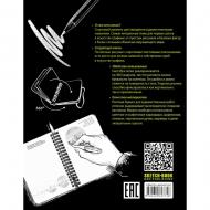 Скетчбук ОКО Черный переплет (65262220)