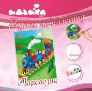 Картина детская Идейка 18*24см Паровозик (7141/1)