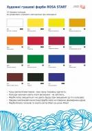 Краска гуашевая ROSA Studio в ассортименте