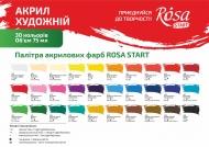 Краски акриловые акрил художественный ROSA, 75 мл