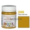 Краска акриловая для стекла и керамики DECOLA 50 мл, 206 Охра светлая