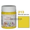 Краска акриловая для стекла и керамики DECOLA 50 мл, 213 Желтая светлая