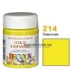 Краска акриловая для стекла и керамики DECOLA 50 мл, 214 Лимонная