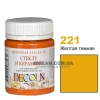 Краска акриловая для стекла и керамики DECOLA 50 мл, 221 Желтая темная
