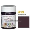 Краска акриловая для стекла и керамики DECOLA 50 мл, 419 Коричневая