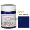 Краска акриловая для стекла и керамики DECOLA 50 мл, 517 Синяя темная