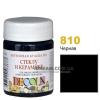 Краска акриловая для стекла и керамики DECOLA 50 мл, 810 Черная