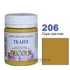 Краска акриловая для ткани DECOLA ЗХК 50 мл (206) охра светлая