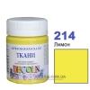 Краска акриловая для ткани DECOLA ЗХК 50 мл (214) лимонная