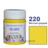 Краска акриловая для ткани DECOLA ЗХК 50 мл (220) желтая средняя