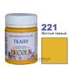 Краска акриловая для ткани DECOLA ЗХК 50 мл (221) желтая темная