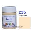 Краска акриловая для ткани DECOLA ЗХК 50 мл (235) телесная