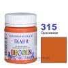 Краска акриловая для ткани DECOLA ЗХК 50 мл (315) оранжевая