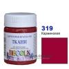 Краска акриловая для ткани DECOLA ЗХК 50 мл (319) карминовая