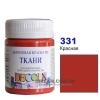Краска акриловая для ткани DECOLA ЗХК 50 мл (331) красная