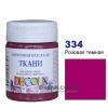 Краска акриловая для ткани DECOLA ЗХК 50 мл (334) розовая темная
