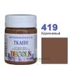 Краска акриловая для ткани DECOLA ЗХК 50 мл (419) коричневая