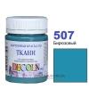 Краска акриловая для ткани DECOLA ЗХК 50 мл (507) бирюзовая