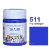 Краска акриловая для ткани DECOLA ЗХК 50 мл (511) ультрамарин