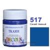 Краска акриловая для ткани DECOLA ЗХК 50 мл (517) синяя темная
