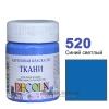 Краска акриловая для ткани DECOLA ЗХК 50 мл (520) синяя светлая