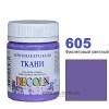 Краска акриловая для ткани DECOLA ЗХК 50 мл (605) фиолетовая светлая