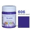 Краска акриловая для ткани DECOLA ЗХК 50 мл (606) фиолетовая темная