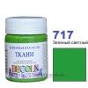 Краска акриловая для ткани DECOLA ЗХК 50 мл (717) зеленая светлая