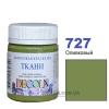 Краска акриловая для ткани DECOLA ЗХК 50 мл (727) оливковая